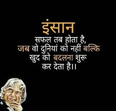 ♥♥Agr aap ka page achha lage to follo kijiye hamari new post dekhne ke liye🙏🙏  Apj Quotes, Hindi Quotes Images, Motivational Picture Quotes, Inspirational Quotes In Hindi, True Quotes, Song Qoutes, Hindi Qoutes, Book Quotes, Quotations