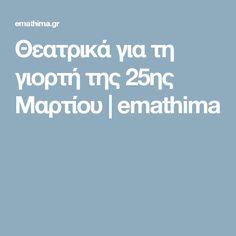 Θεατρικά για τη γιορτή της 25ης Μαρτίου | emathima Back To School, Projects To Try, Education, Entering School, Onderwijs, Learning, Back To College