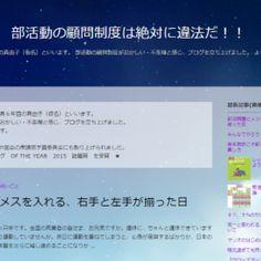 """「真由子ブログ」が原点 """"ブラック部活""""と""""やりがい搾取""""  http://a.msn.com/r/2/BBBC5T1"""