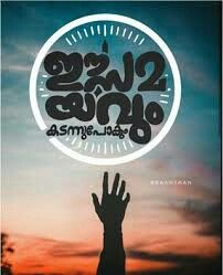 Haa true Malayalam Quotes, Deep Thoughts, Life Lessons, Breathe, Qoutes, Typography, Facts, Album, My Love