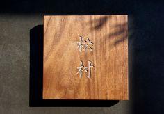 無垢のウォールナット材 18X18cm 素材を活かしシンプルに漢字のみの表札 表面は保護と木目を…