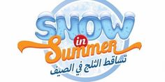 """The Authority of Bahrain Tourism and Exhibitions has recently launched the """"snow festival in the summer"""". This is a unique event of its kind visitors enchanting world of snowy full of fun and entertainment for the entire family, as will be launched at the beginning of next July to coincide with the Eid al-Fitr."""