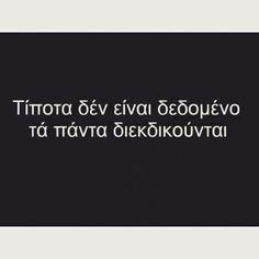 Τόσο απλά...