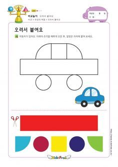 Preschool Shapes Worksheets for January. Preschool Learning Activities, Preschool Worksheets, Infant Activities, Shapes Worksheets, Preschool Centers, Preschool Shapes, Puzzles For Toddlers, Kids Education, Kids And Parenting