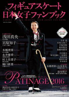 (1061×1500) フィギュアスケート日本女子ファンブック PATINAGE〈パティナージュ〉2016 (SJセレクトムック) http://www.amazon.co.jp/dp/4789962342/ref=cm_sw_r_pi_dp_TnTAwb11X8HR6