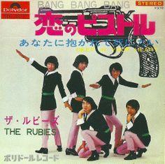 The Rubies - Bang Bang Bang