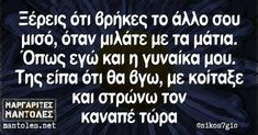 Funny Images, Funny Photos, Funny Greek Quotes, Funny Statuses, Stupid Funny Memes, Funny Stuff, Wtf Fun Facts, Sarcasm Humor, Have A Laugh