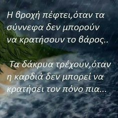 . Words Quotes, Life Quotes, Special Words, Greek Quotes, My Prayer, Great Words, Picture Quotes, Picture Video, Texts