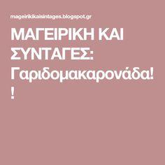 ΜΑΓΕΙΡΙΚΗ ΚΑΙ ΣΥΝΤΑΓΕΣ: Γαριδομακαρονάδα!! Kai, Greek Pasta, Apple Chips, Chicken Spaghetti, Cookie Recipes, Sweets, Cooking, Blog, Yummy Yummy