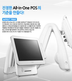 Real All-in-One POS System IMPREX PRIME