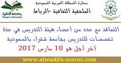 تعلن جامعة شقراء بالمملكة العربية السعودية عن رغبتها في التعاقد مع أعضاء هيئة التدريس من المغرب للتدريس بالجامعة وفقاً للتخصصات الآتية