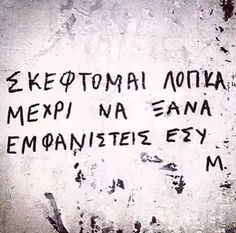 Greek Quotes About Love Inspiration Greek Quotes Ελληνικα Wwwpinterestmyriazavrou  Greek