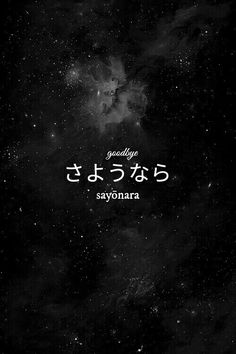 Black Wallpaper: background, japanese, and wallpaper image Words Wallpaper, Sad Wallpaper, Black Wallpaper, Screen Wallpaper, Wallpaper Quotes, Wallpaper Ideas, Japanese Quotes, Japanese Phrases, Japanese Words