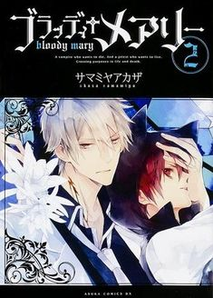 """From Baka-Updates Set in Yokohama, this is the story of a priest with a """"survival wish"""" and a vampire with a """"death wish"""". Bloody Mary, Shounen Ai, Priest, Neko, Manhwa, Free Apps, Death, Anime"""
