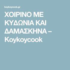 ΧΟΙΡΙΝΟ ΜΕ ΚΥΔΩΝΙΑ ΚΑΙ ΔΑΜΑΣΚΗΝΑ – Koykoycook