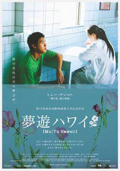 夢遊ハワイ Holiday Dreaming 夢遊夏威夷 Typo Poster, Poster Layout, Movie Poster Art, Movie Records, Pretty Movie, Film Dance, Japanese Typography, Japanese Film, Japanese Graphic Design