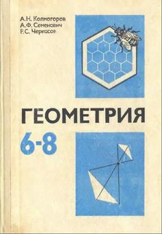 6-8-Geometry-1979-Kolmogorov