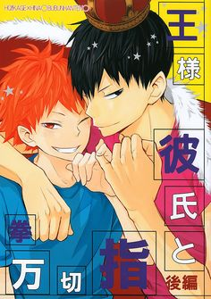 Haikyuu!! - Pinky Promise with My Boyfriend the King (Doujinshi) Vol.2 Ch.0 Page 1 - Mangago