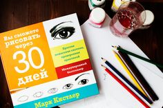 Книга «Вы сможете рисовать через 30 дней» -