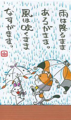 雨は降るままあるがまま。風は吹くままなすがまま。