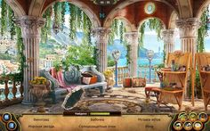 I love these arches and columns. Perfect for surrounding a pool. Hidden Object Games, Hidden Objects, Hidden Mystery, Games Images, Illustration Art, Art Illustrations, Fair Grounds, Backyard, Painting