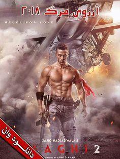 Baaghi 2 2018 - دانلود Baaghi 2 - دانلود فیلم Baaghi 2 با زیرنویس فارسی - دوبله فارسی فیلم Baaghi 2 - پیشنمایش تیزر تریلر فیلم Baaghi 2 - فیلم باقی 2 - دانلود فیلم هندی باقی 2 2018 با زیرنویس فارسی - کیفیت بالا 480 720 1080