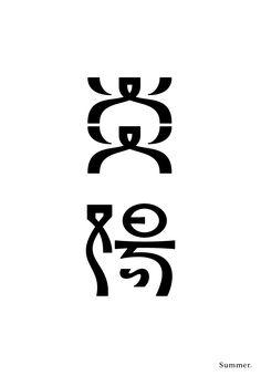 """""""炎陽"""" Wednesday: オオタキスケ 2016.6.22"""