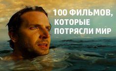 100 фильмов, которые потрясли мир.