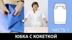 Как сшить юбку с кокеткой на основе выкройки прямой юбки Моделирование ю...