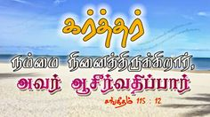 Download HD Christian Bible Verse Greetings Card & Wallpapers Free: God Bless Us Tamil HD Christian Wallpaper