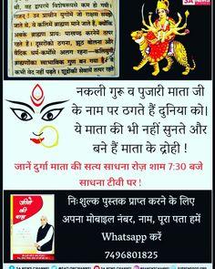 Durga ji ki vastvik sadhna ka mntr kewl tatvdrshi saint Rampal ji maharaj k pass hi h Chaitra Navratri, Navratri Wishes, Happy Navratri, Navratri Special, Holi Special, Durga Ji, Durga Goddess, Kolkata, Kabir Quotes