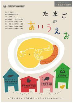 たまごのあいうえお ポスター  公益財団法人東京動物園協会