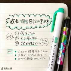 """911 Likes, 1 Comments - 文房具の和気文具 (@wakibungu) on Instagram: """"本日の手帳術『成長できる日記の書き方』 ・ 手帳にちょこっと日記を残してみませんか?たくさん文章を書かなくても、3ステップで簡単に書けちゃいますよ。 ・ 1.何をしたか 2.どう思ったか…"""""""