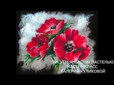 Рисуем анемоны пастелью - YouTube МК от Валерии Куликовой в экспрессивной технике