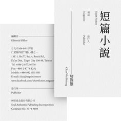 Creative Short, Fiction, -, Wangzhihong, and Card image ideas & inspiration on Designspiration Simple Business Cards, Business Card Logo, Business Card Design, Typography Design, Branding Design, Lettering, Book Cover Design, Book Design, Bristol