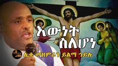 "Ethiopian Orthodox Song By Like Mezemeran Yilma Hailu ""Ewnet Selehone"" © Mahtot Tube is the only Channel that has exclusive rights for all Lyrics produced by. All Lyrics, Thing 1, Challenges, Songs, Song Books"