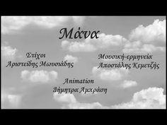 Μάνα-Αποστόλης Κεμετζής - YouTube