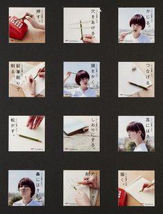 [小型広告賞]トンボ鉛筆による課題