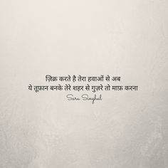 Saru Singhal Poetry, Quotes by Saru Singhal, Hindi Poetry, Baawri Basanti Love Quotes Poetry, True Love Quotes, Strong Quotes, Poetry Hindi, Hindi Words, Eyes Quotes Soul, Smile Quotes, Urdu Quotes, Quotations