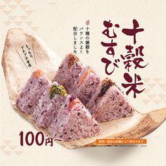 十穀米むすび Menu Design, Food Design, Food Posters, Cafe Idea, Graphic Design Posters, Restaurant Recipes, Food Menu, Magazine Design, Asian