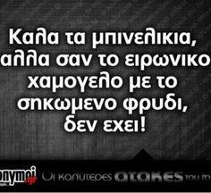 Οι πιο δημοφιλείς ετικέτες γι αυτήν την εικόνα συμπεριλαμβάνουν: γρεεκ, greek quotes και Ελληνικά