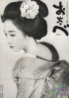 ☆Elysian-Interiors * Geisha