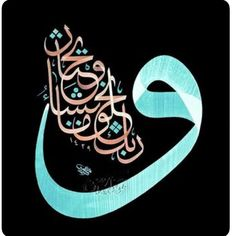 500 Best لوحات فنيه ورسومات فنون ولوحات ومختارات من الخط العربي Images In 2020 Art Islamic Caligraphy Arabic Calligraphy Art