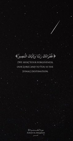 Hd Islamic Wallpapers With Quotes Specially Designed By Qoi For Wallpapers Islamic Quotes Wa. Beautiful Quran Quotes, Quran Quotes Inspirational, Islamic Love Quotes, Muslim Quotes, Faith Quotes, Arabic Quotes, Quran Book, Religion Quotes, Islamic Quotes Wallpaper