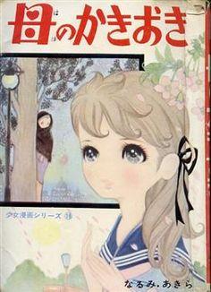 'Haha no Kaki-Oki' by Narumi Akira