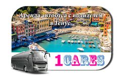 Rent a bus in Genoa Location, Italy Travel, Site Web, Buses, Switzerland, Html, Website, Conductors, Travel Agency