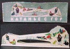 Катанье с гор. Игрушки СССР - http://samoe-vazhnoe.blogspot.ru/