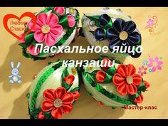 Пасхальное яйцо канзаши/Пасхальне яйце канзаши/Easter egg kanzashi/D.I.Y - YouTube