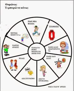 School Lessons, Lessons For Kids, Therapy Activities, Preschool Activities, Alphabet Activities, Teaching Emotions, Preschool Education, School Themes, School Psychology
