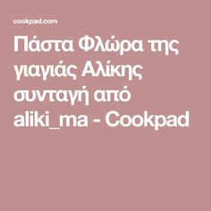 Πάστα Φλώρα της γιαγιάς Αλίκης συνταγή από aliki_ma - Cookpad